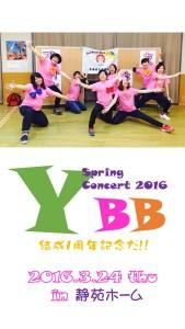 YBB春コン2